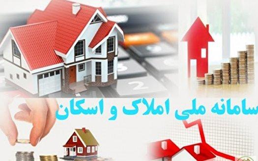 پاسخگویی ۲۴ ساعته وزارت راه درباره سامانه املاک و اسکان