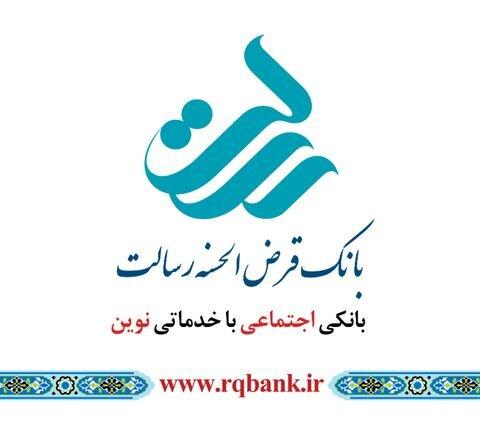 سامانه epay در بانک قرضالحسنه رسالت راهاندازی شد