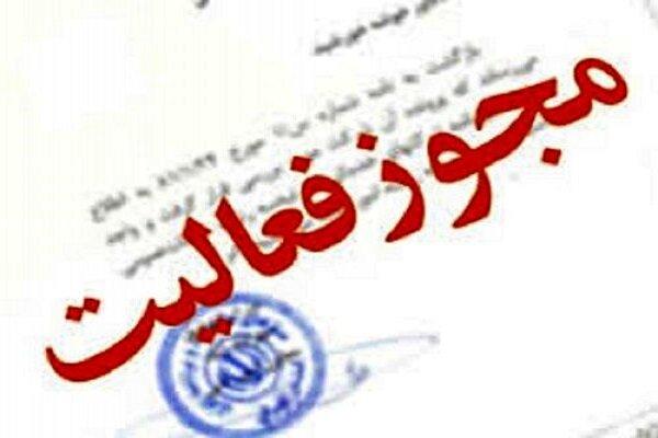برگزاری حراج در تهران نیاز به مجوز دارد!