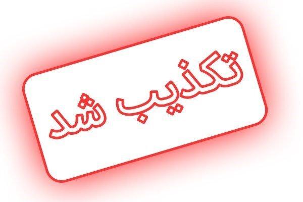 تکذیب شایعه تعطیلی اصناف کرمان از ۱۵ اسفند