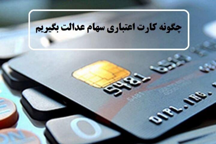 اعلام آمادگی ۱۰ بانک برای ارایه وام به دارندگان سهام عدالت| بانک پاسارگاد و آینده هم خدمات رسان سهام عدالت شدند