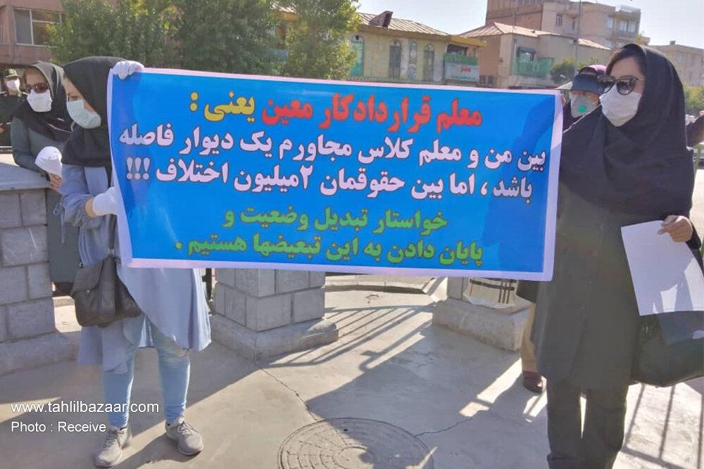 اعتراض معلمان قراردادی در مقابل مجلس