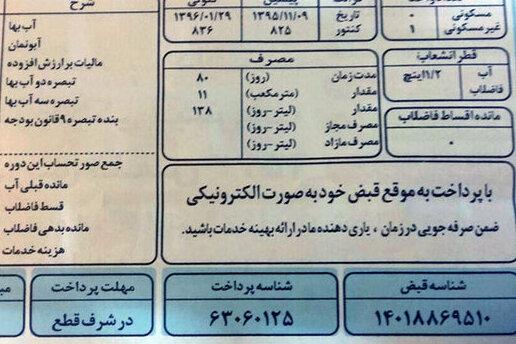 میزان بدهی آب مصرفی استان بوشهر افزایش یافت