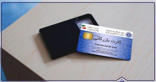 تعلیق کارت بازرگانی در صورت عدم ایفای تعهد ارزی