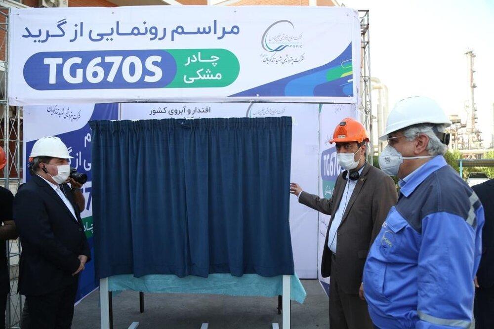 ایران از واردات چادر مشکی بینیاز شد