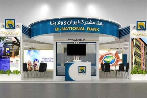 جهش سودآوری بانک مشترک ایران و ونزوئلا در ۶ ماه نخست امسال