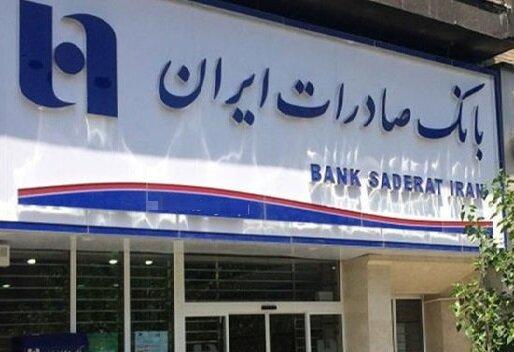 بانک صادرات ، آماده دریافت نذورات و کمک به بازسازی عتبات عالیات