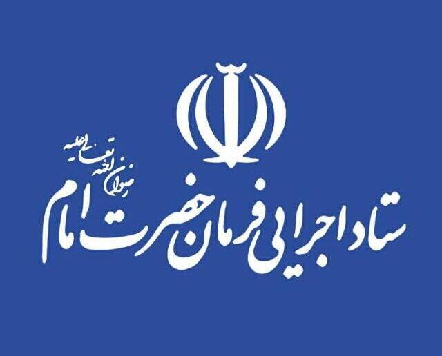 ستاد اجرایی فرمان حضرت امام(ره) ۲۰ هزار میلیارد ریال سرمایهگذاری میکند