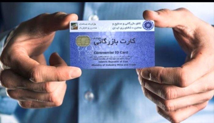 آفت کارتهای بازرگانی یکبار مصرف