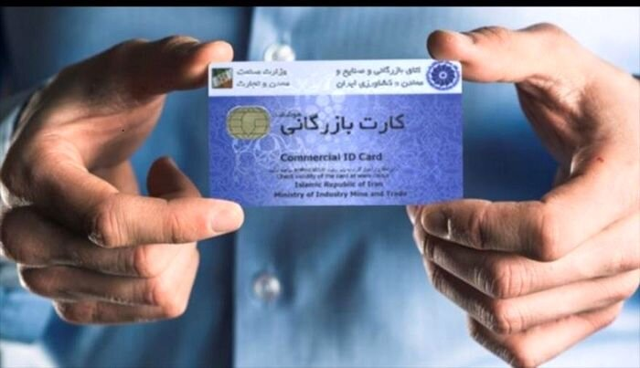 پیشنهادهایی برای اصلاح فرآیند صدور کارتهای بازرگانی