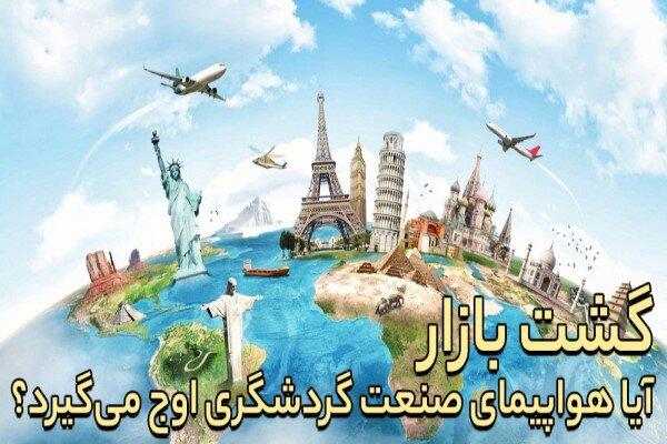 آیا هواپیمای صنعت گردشگری اوج میگیرد؟