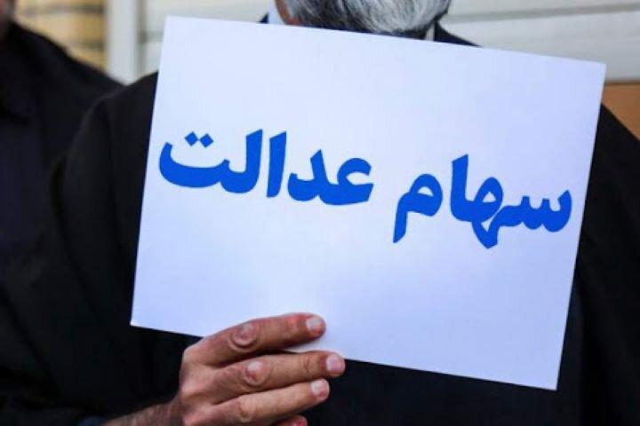 باز شدن نماد شرکتهای استانی سهام عدالت تا شهریور ماه