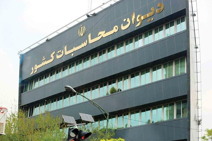 سازمان امور مالیاتی موظف به گزارش دهی به دیوان محاسبات شد