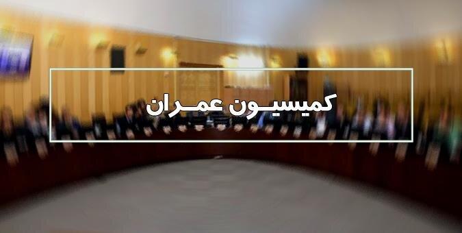 بررسی اولویتهای کمیسیون عمران مجلس در سال ۱۴۰۰