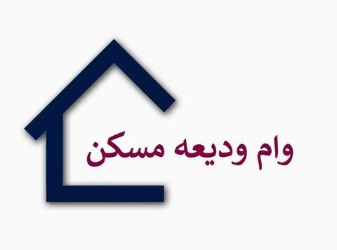 ۶ هزار و ۶۶۶ خانوار در آذربایجان غربی ودیعه مسکن دریافت کردند