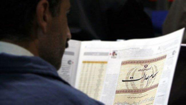 کارشناسان بورس پاسخ میگویند؛ سهام عدالت را نگه داریم یا بفروشیم؟