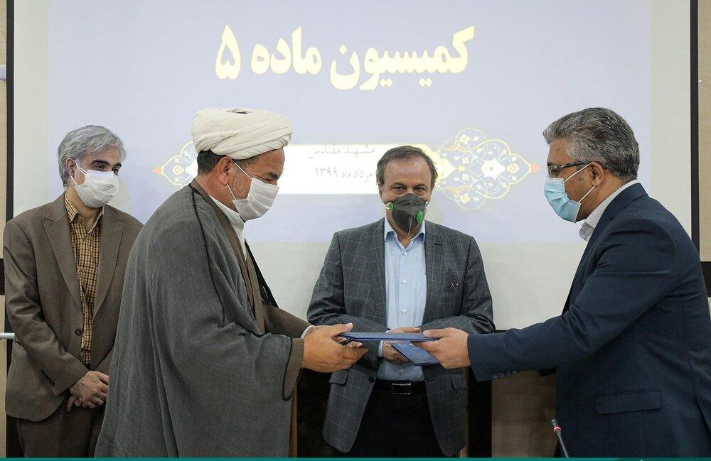 تفاهمنامه تخصیص زمین به ایثارگران شهر مشهد به امضا رسید