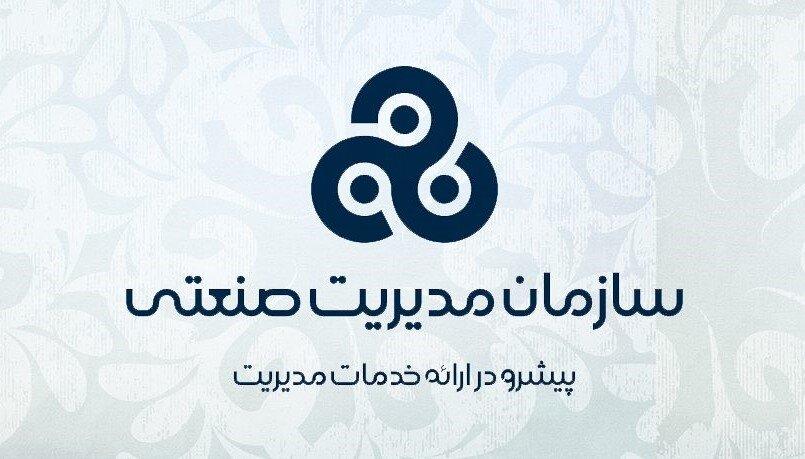 همایش شرکت های برتر ایران  معرفی ۵۰۰ شرکت بزرگ و تاثیرگذار در اقتصاد کشور
