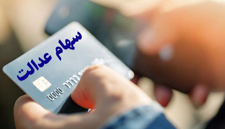 اعلام فروشگاههای محل مصرف کارت اعتباری سهام عدالت