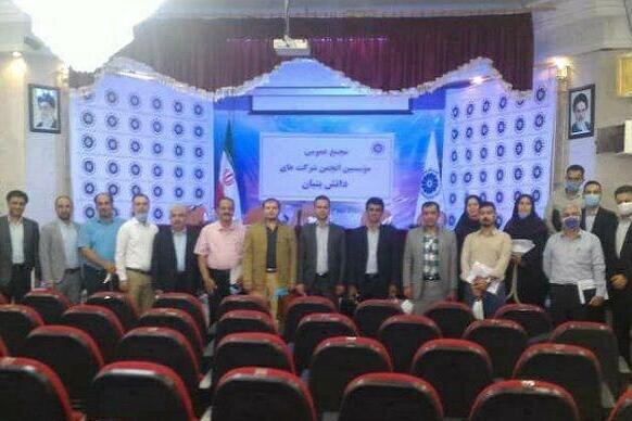 هیئت مدیره شرکتهای دانش بنیان استان سمنان معرفی شدند