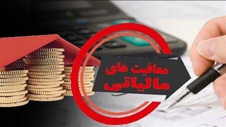 دولت ملزم به ارائه فهرست میزان معافیت های مالیاتی شد