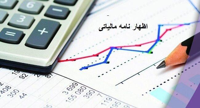 مهلت ارائه اظهارنامه مالیاتی صاحبان مشاغل در قزوین تمدید شد