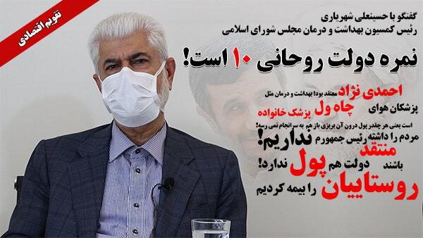 حرفهای ویژه رئیس پزشکان پارلمان/ آزمون کرونا و نمره نهایتاً ۱۰ دولت روحانی (فیلم)