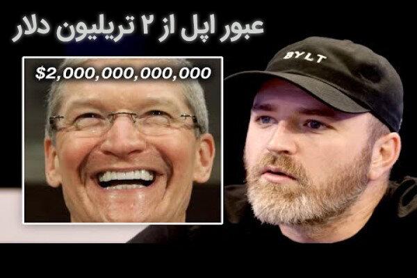 عبور سرمایه اپل از مرز دو تریلیون دلار