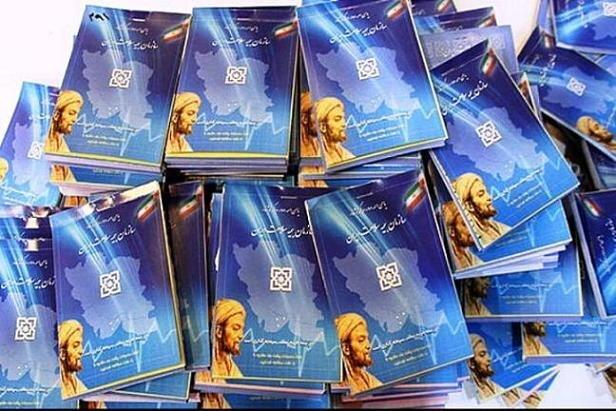بستر نسخه نویسی الکترونیکی در آذربایجانشرقی فراهم است