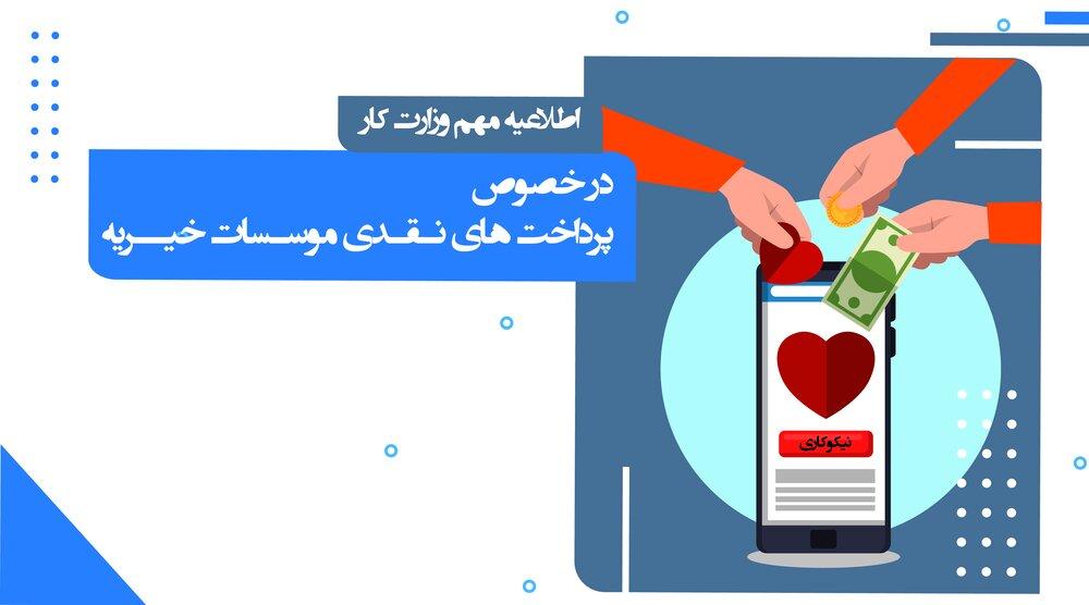 اطلاعیه وزارت کار در خصوص پرداخت های نقدی موسسات خیریه