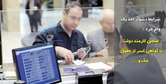 انتقاد از عملکرد سلیقه ای بانک ها در پذیرش ضمانت