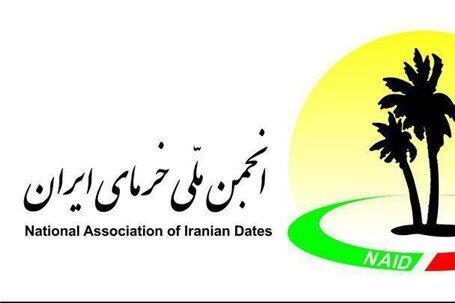 دفتر انجمن ملی خرما در بندرعباس افتتاح شد