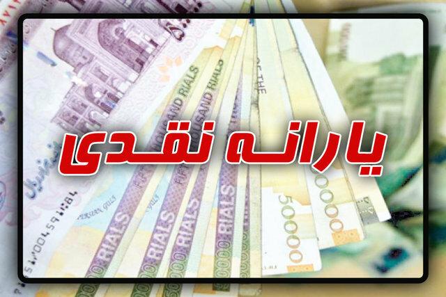 مجلس با ثبت اعتراض به قطع یارانه نقدی موافقت کرد