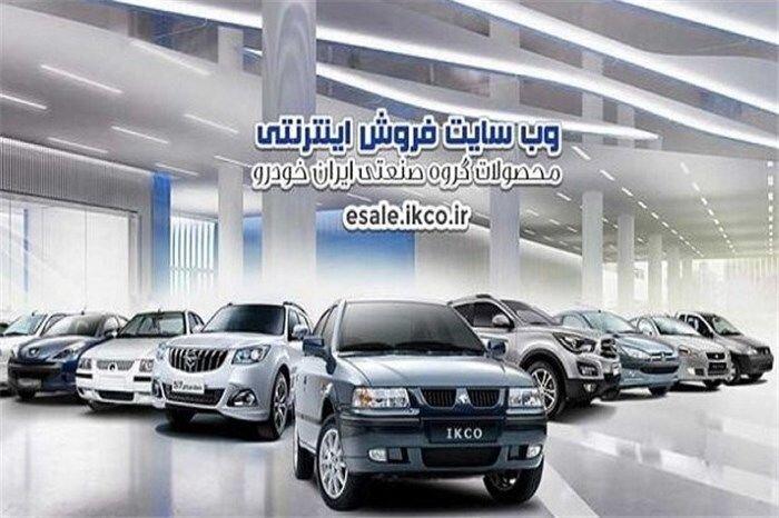 طرح پیش فروش محصولات ایران خودرو ویژه اسفند ۹۹