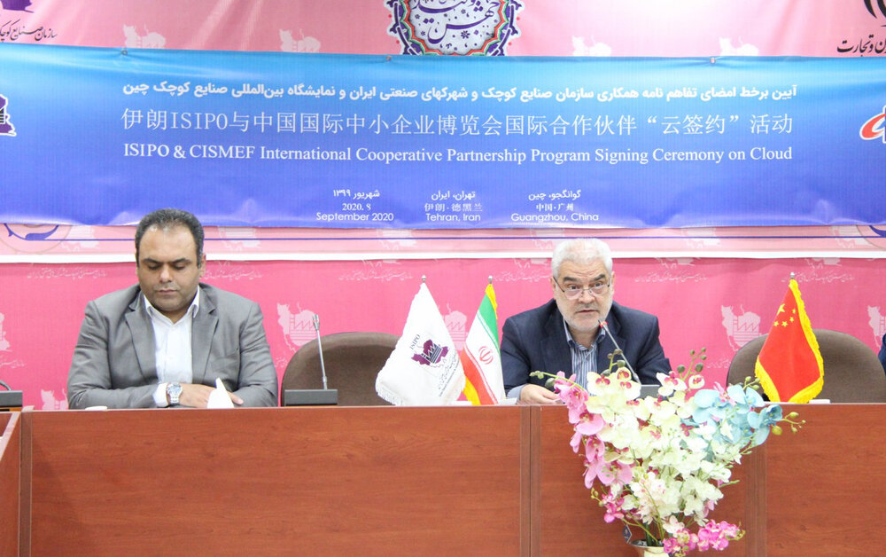 امضای تفاهمنامه گسترش همکاریهای تجاری بین صنایع کوچک ایران و چین