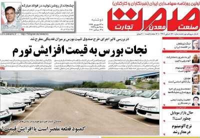 صفحه اول روزنامه های اقتصادی ۲۴ شهریور ۱۳۹۹