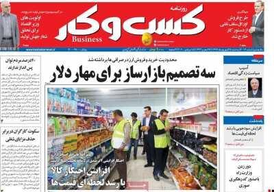 صفحه اول روزنامه های اقتصادی ۲۵ شهریور  ۱۳۹۹