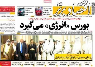 صفحه اول روزنامه های اقتصادی ۲۶ شهریور ۱۳۹۹