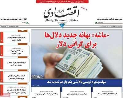 صفحه اول روزنامه های اقتصادی ۲۷ شهریور ۱۳۹۹