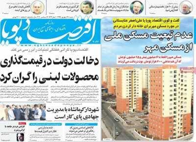صفحه اول روزنامه های اقتصادی ۲۹ شهریور ۱۳۹۹