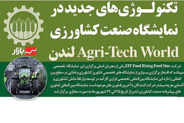 تکنولـوژیهای جدید در کشاورزی