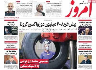 صفحه اول روزنامه های اقتصادی ۳۰ شهریور ۱۳۹۹