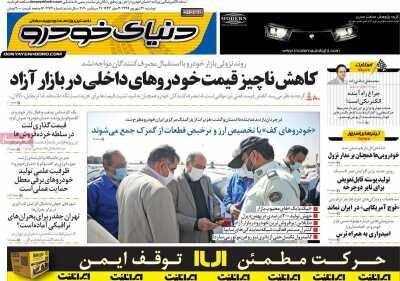 صفحه اول روزنامه های اقتصادی ۳۱ شهریور ۱۳۹۹