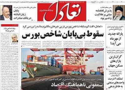 صفحه اول روزنامه های اقتصادی ۱ مهر ۱۳۹۹