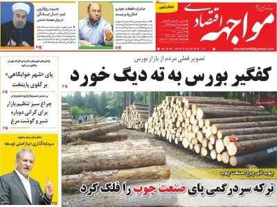 صفحه اول روزنامه های اقتصادی ۲ مهر ۱۳۹۹