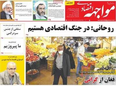 صفحه اول روزنامه های اقتصادی ۳ مهر ۱۳۹۹