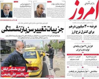 صفحه اول روزنامه های اقتصادی ۶ مهر  ۱۳۹۹