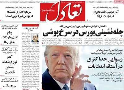 صفحه اول روزنامه های اقتصادی ۸ مهر ۱۳۹۹