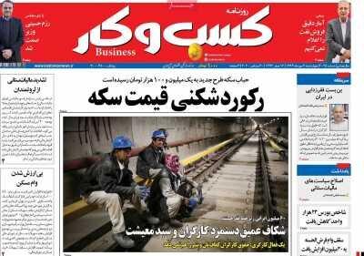 صفحه اول روزنامه های اقتصادی ۹ مهر ۱۳۹۹