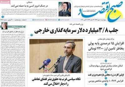 صفحه اول روزنامه های اقتصادی ۱۰ مهر ۱۳۹۹